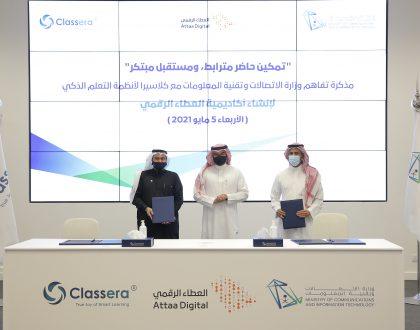 كلاسيرا للتعلم الذكي ووزارة الاتصالات في المملكة العربية السعودية توقعان مذكرة تعاون لإنشاء أكاديمية العطاء الرقمي