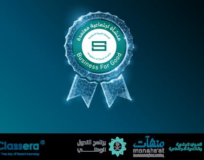 اختيار شركة كلاسيرا للتعلم الذكي في طليعة الشركات الاجتماعية المعتمدة بالمملكة العربية السعودية