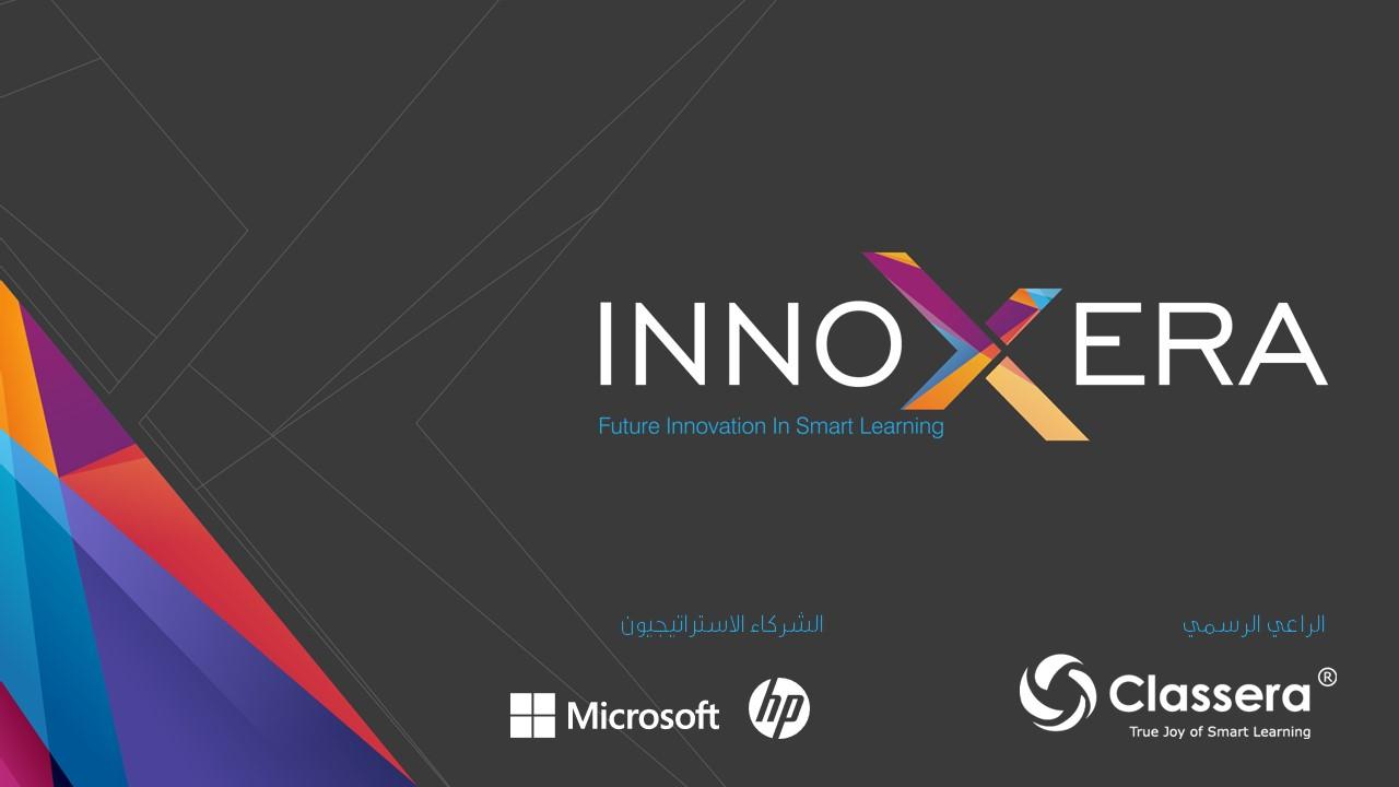 ابتكارات وإبداعات ستغير شكل التعليم في ختام قمة إنوكسيرا