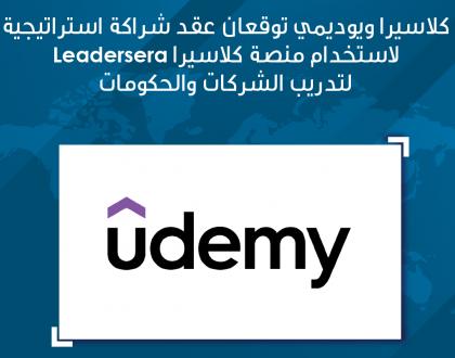 كلاسيرا ويوديمي توقعان عقد شراكة استراتيجية لاستخدام منصة كلاسيرا Leadersera للشركات والحكومات